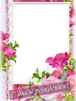 Cadre Anniversaire cartes et cadres gratuits pour anniversaire avec votre photo